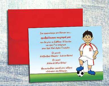 Προσκλητηριο Βαπτισης Ποδόσφαιρο